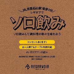 RESERVOIR-レザボア-