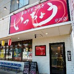焼肉・串いっちょう 京田店