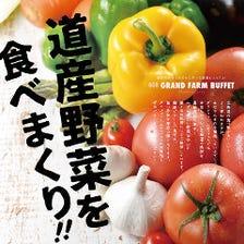 道産野菜を食べまくり!