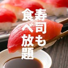 お寿司食べ放題プラン