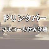 ドリンクバー+199円/120分生ビール込飲み放題+880円でOK!