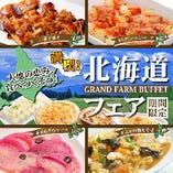 【期間限定】大地の恵み、食べつくそう!北海道フェア開催中!