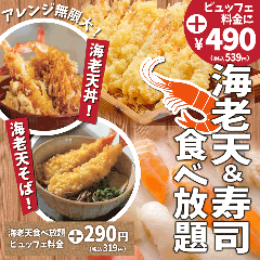 GRAND FARM BUFFET 旭川駅前店