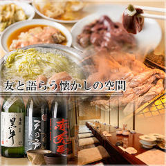 九州産地直送居酒屋 夢幻蔵(むげんぐら)