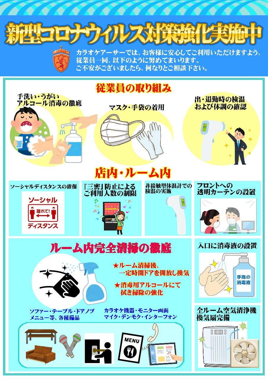 カラオケアーサー 幕張店