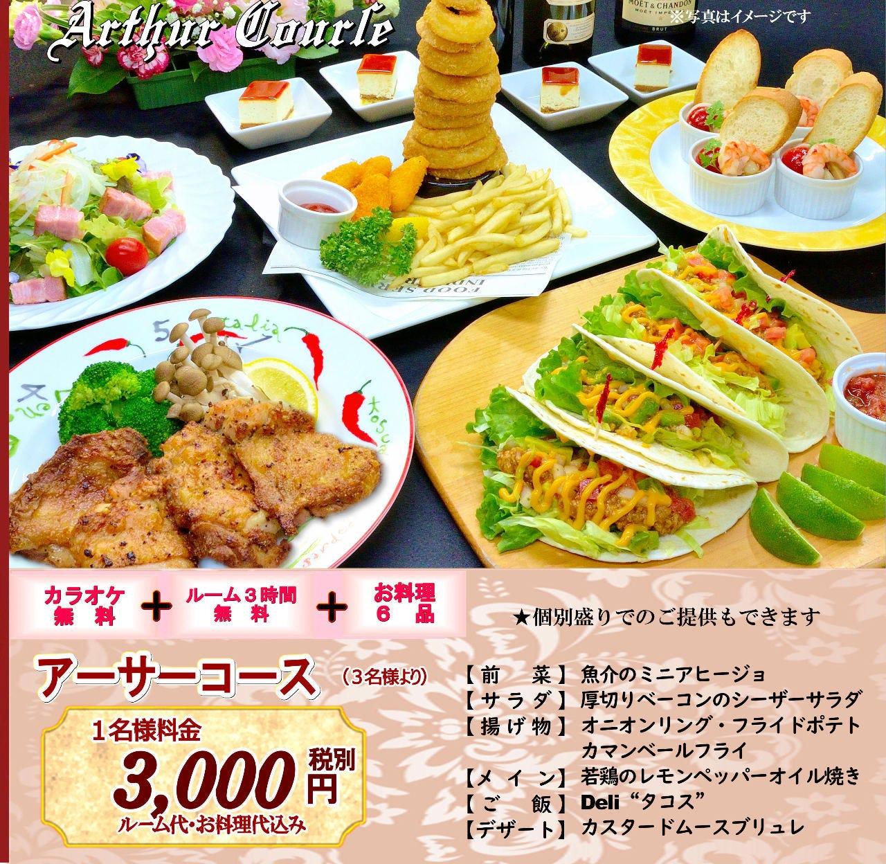 【アーサーコース】大人気!ルーム3時間付◆ご宴会・女子会・ママ会