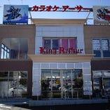 JR総武線・京成千葉線 幕張本郷駅 徒歩10分のお店です!