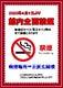 館内全面禁煙にご協力をお願い致します。