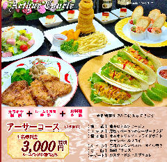 カラオケ アーサー 幕張店