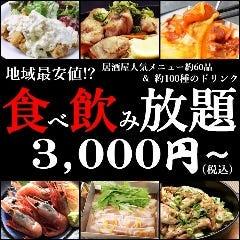 食べ飲み放題&個室居酒屋 ごちまる 三島駅前店