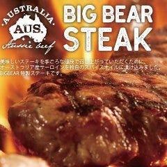 ステーキとハンバーグのお店 BIG BEAR 三軒茶屋店