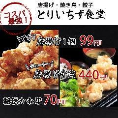 唐揚げ・焼き鳥・鶏鍋 とりいちず食堂 千歳船橋店