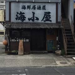 海鮮居酒屋 海小屋