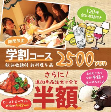 KICHIRI 豊中駅前店 コースの画像