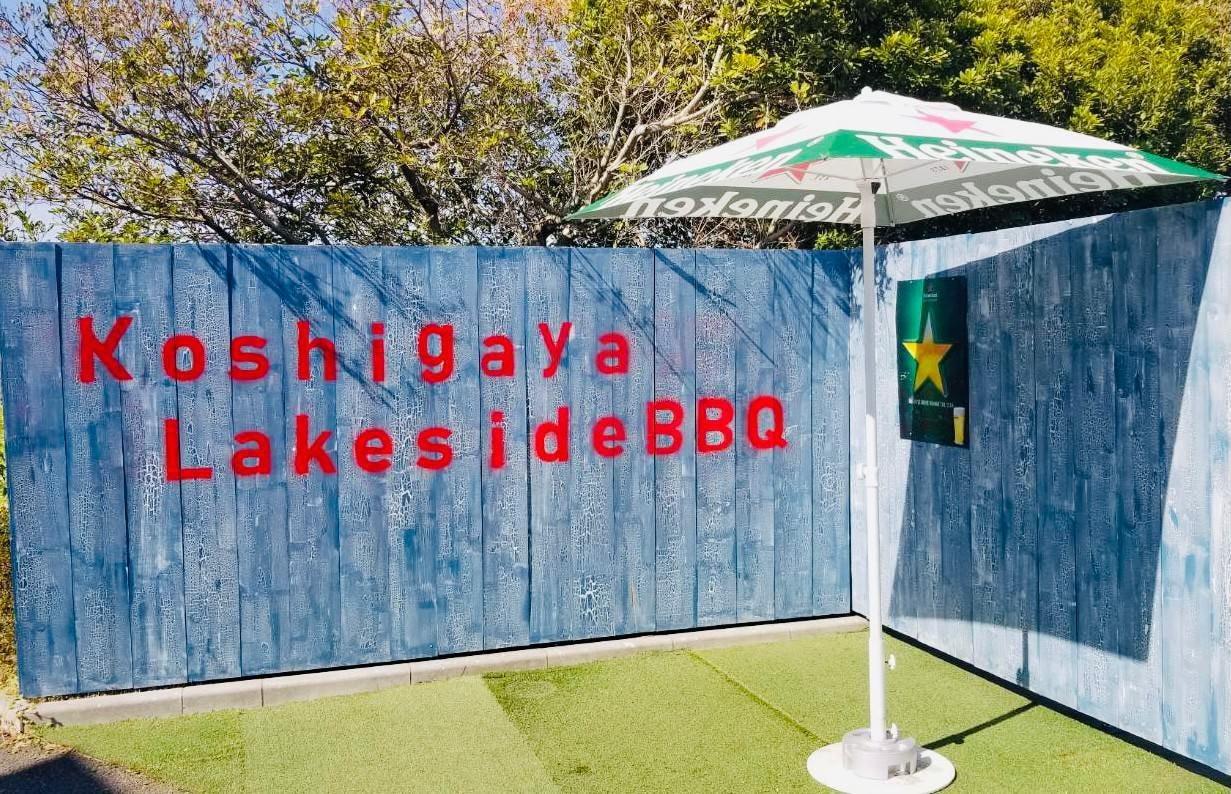 Koshigaya Lakeside BBQ