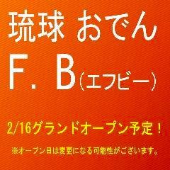 琉球 おでん F.B(エフビー)