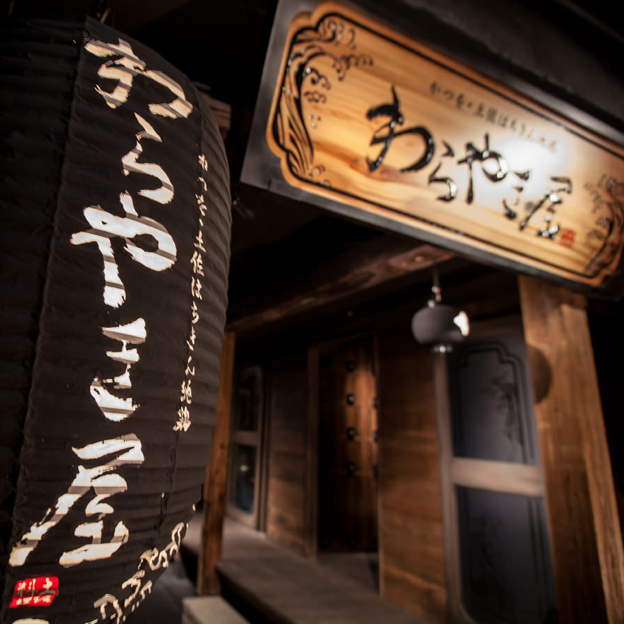 新宿 三 丁目 居酒屋 飲み ほう だい わら やき 屋
