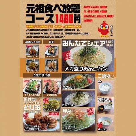 【2時間限定元祖食べ放題コース+さっぱり飲み放題】とにかくお腹いっぱいに!2,960円(税別)