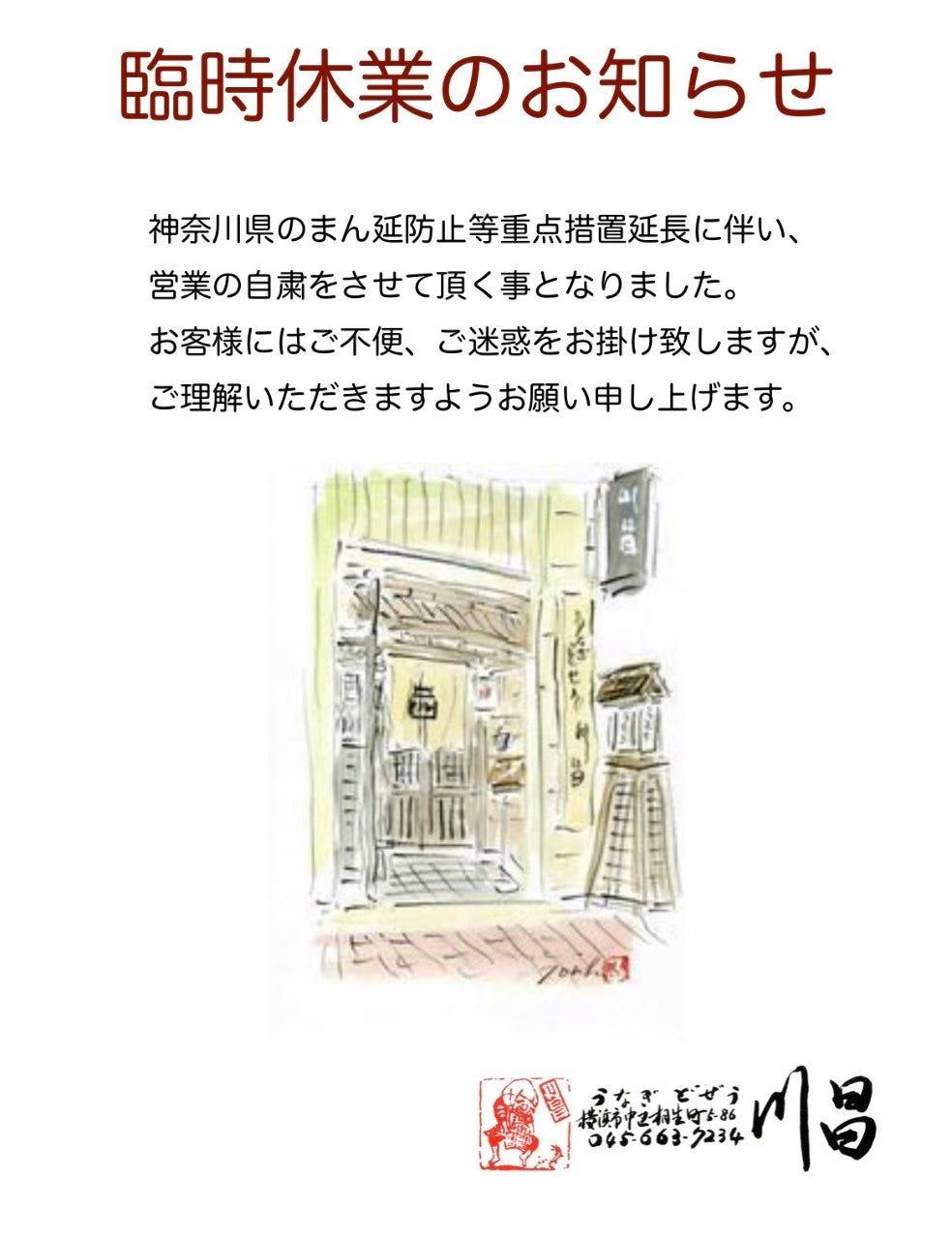川昌 横浜関内店