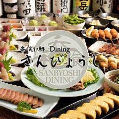 串・炙り・鮮Dining さんびょうし