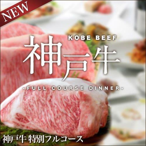 新登場!神戸牛コースを限定価格で!