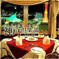 神戸ポートタワーホテル 神戸倶楽部