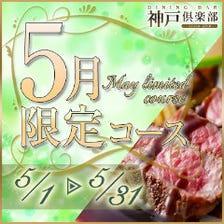【5月限定】季節の食材使用『月替わり限定コースディナー』淡路牛サーロインのグリルとフォアグラなど