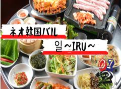 ネオ韓国バル IRU~イル~