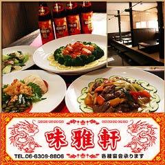 食べ飲み放題×中華料理 味雅軒