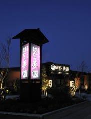 はなの夢 まぐろや ルートイン水戸県庁前店