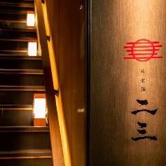 【神楽坂】個室あり!美味しいコスパのよい和食の店を教えて!