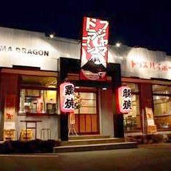 フジヤマドラゴン 岡山本店