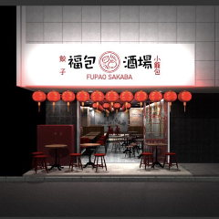 餃子 小籠包 福包酒場 横浜西口店