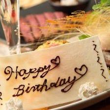 誕生日・記念日、デートにもぴったり