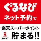 ネット予約で【楽天ポイント】が貯まる!