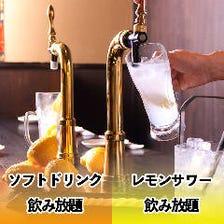 待ち時間なし!卓上レモンサワー!+ソフトドリンク飲み放題!90分550円!