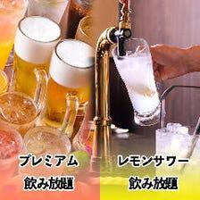 レモンサワー飲み放題+プレミアム飲み放題1650円♪サッポロ黒ラベルも飲み放題