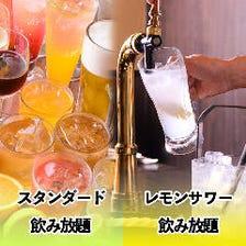 卓上レモンサワー飲み放題+スタンダード飲み放題1100円♪麦とホップも飲み放題
