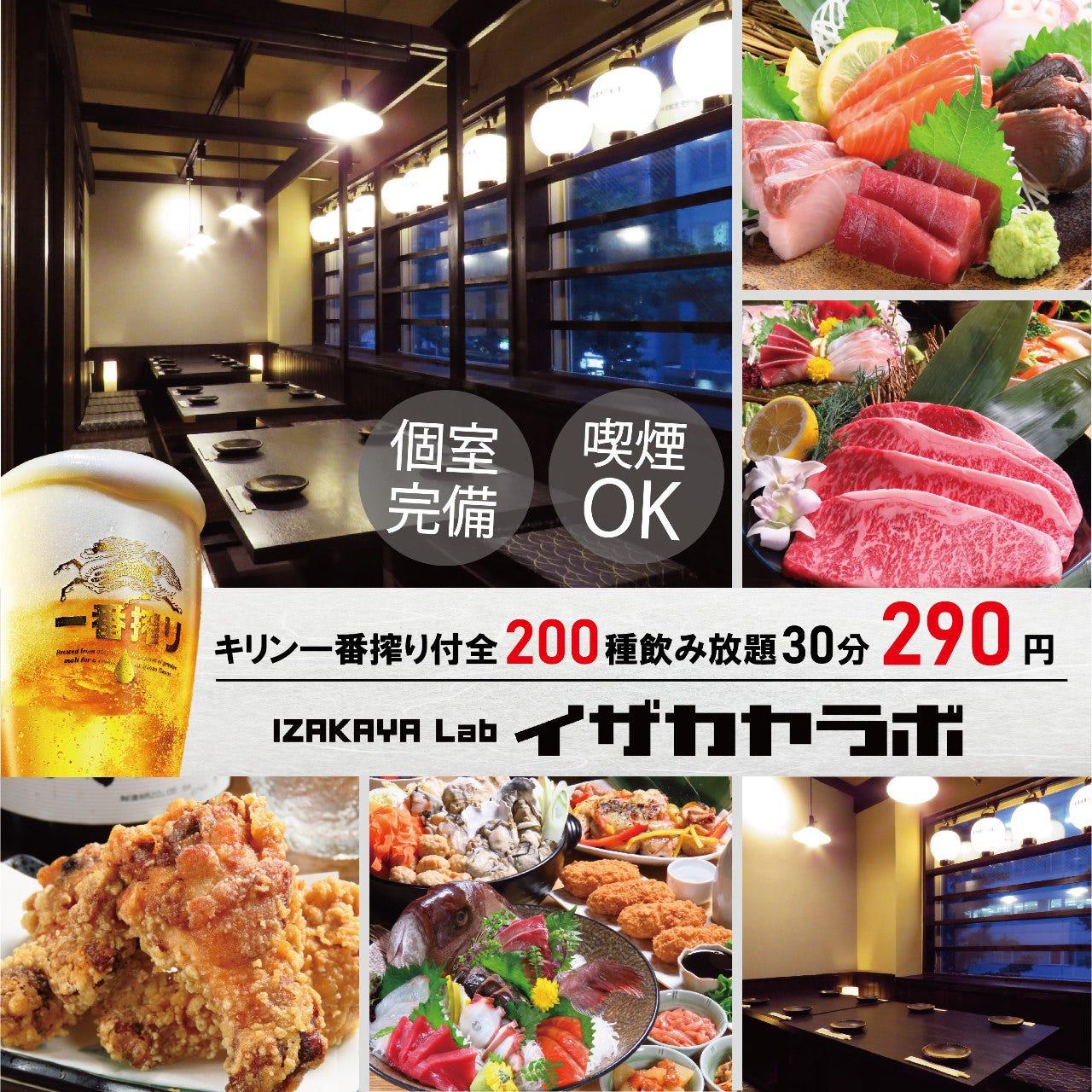 個室居酒屋 全200種飲み放題30分290円 イザカヤラボ 札幌駅前店