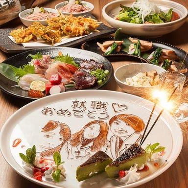北海道海鮮×個室居酒屋 あくと すすきの店 コースの画像