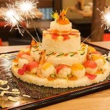 【お祝い】大迫力寿司ケーキ