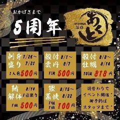 北海道海鮮×個室居酒屋 あくと すすきの店