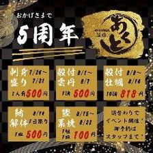 5周年イベント開催中、お酒もOK!