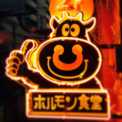あさかわ商店 ホルモン食堂