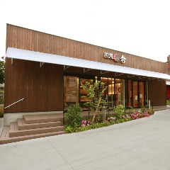 肉処 倉 吹田グリーンプレイス店