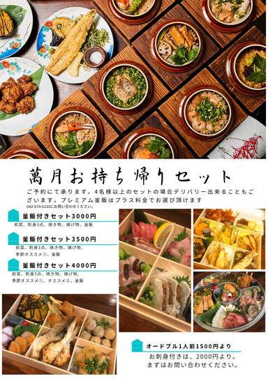 釜飯・居酒屋 萬月 国立  メニューの画像