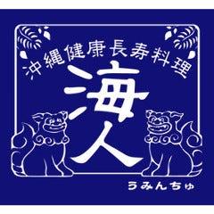 海人(うみんちゅ) 練馬店