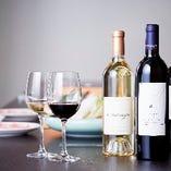 会席料理に合うワインをグラス、ボトルでご用意しています。