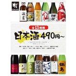 日本酒フェア開催中!人気&コアな13種を大特価で!