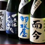 会員様限定、日本酒が 19:45まで全品半額